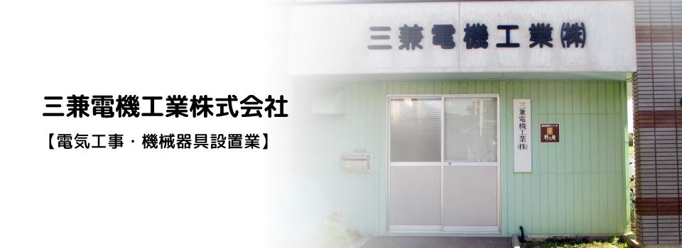 山口県下関市清末町にある、電気工事・機械器具設置業「三兼電機株式会社」です。